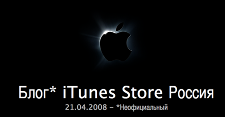 itunesrussiablack.png