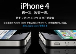Apple Store Online Cina