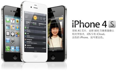 iPhone 4S Cina