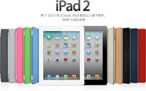iPad 2 in Cina, la produzione potrebbe essere bloccata - TheAppleLounge.com