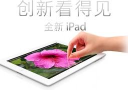 Nuovo iPad in Cina dal 20 luglio 2012 - TheAppleLounge.com