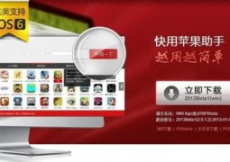 app store cina senza jailbreak