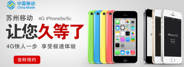china_mobile_subsidary_iphone5c5s-800x294