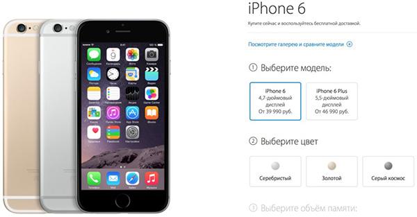 iphone 6 russia